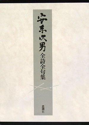 安東次男全詩全句集