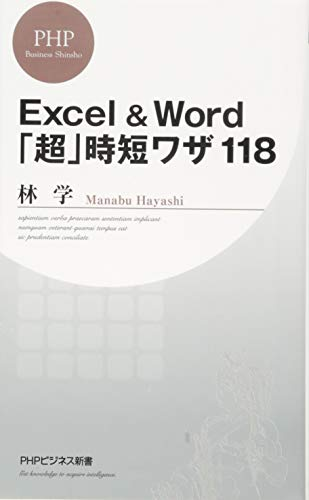 Excel&Word「超」時短ワザ118 (PHPビジネス新書)