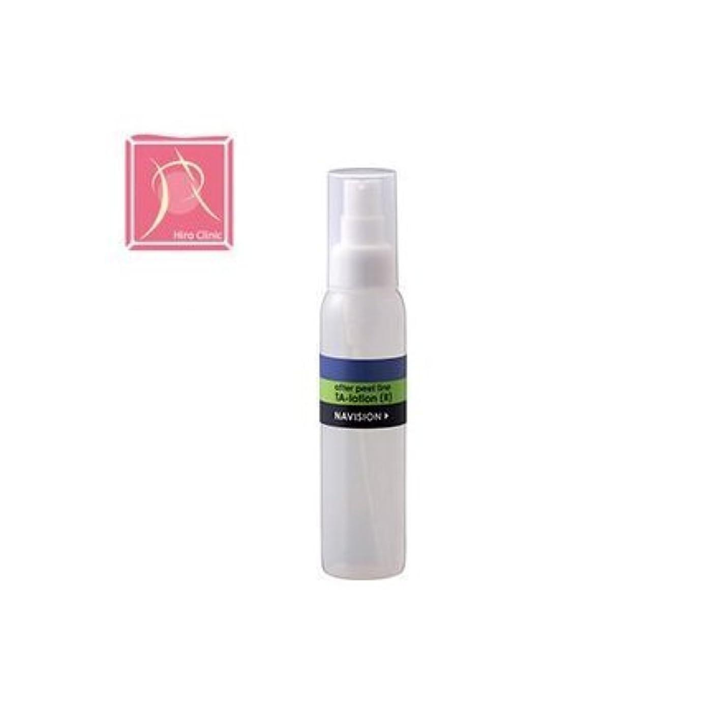 二度パワーセルアセナビジョン NAVISION TAローション(R)(医薬部外品)【トラネキサム酸配合 化粧水】