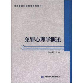 Judicial Police Vocational Education Textbook Series Crime Introduction To Psychology Chinese Edition