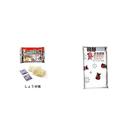 [2点セット] 飛騨高山ラーメン[生麺・スープ付 (しょうゆ味)]・飛騨さるぼぼ ガーゼタオル