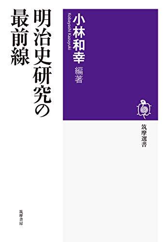 明治史研究の最前線 (筑摩選書)の詳細を見る