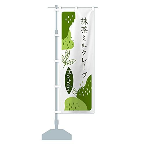 抹茶ミルクレープ のぼり旗 サイズ選べます(スリム45x180cm 左チチ)