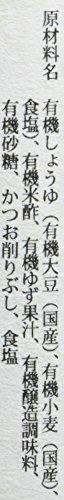 大徳醤油『有機ゆずポン酢』