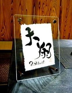 アクリル命名書【命名・赤ちゃん・名づけ・記念】