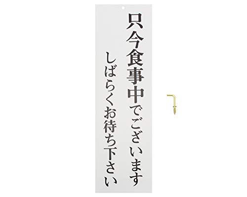 光(Hikari) 光 プレート 只今食事中でございます~ 300x90x2mm UP390-26 UP390-26