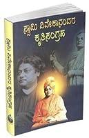 Swami Vivekanandara Kritisangraha