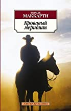 Blood Meridian. or the evening redness in the west / Krovavyy meridian (In Russian)