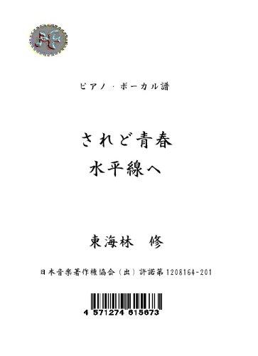 されど青春/水平線へ (野口五郎) ピアノ ボーカル譜 [東海林 修 名曲シリーズ]