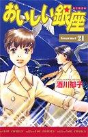 おいしい銀座 21 (オフィスユーコミックス)
