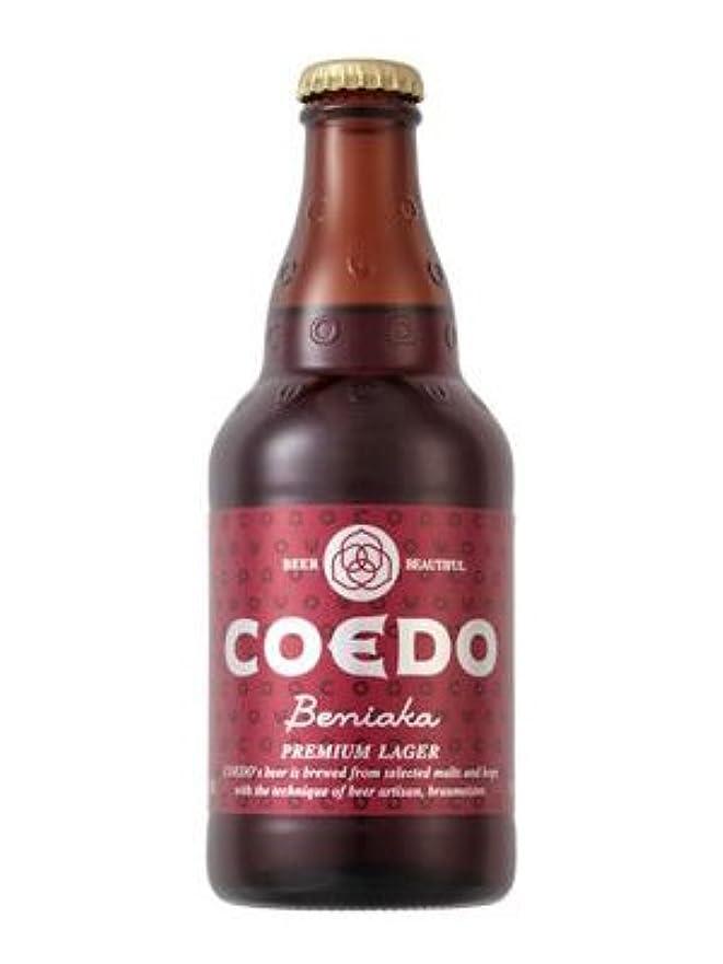 ブランド名それに応じて何でもコエドビール COEDO紅赤-Beniaka-333ml瓶×3本セット