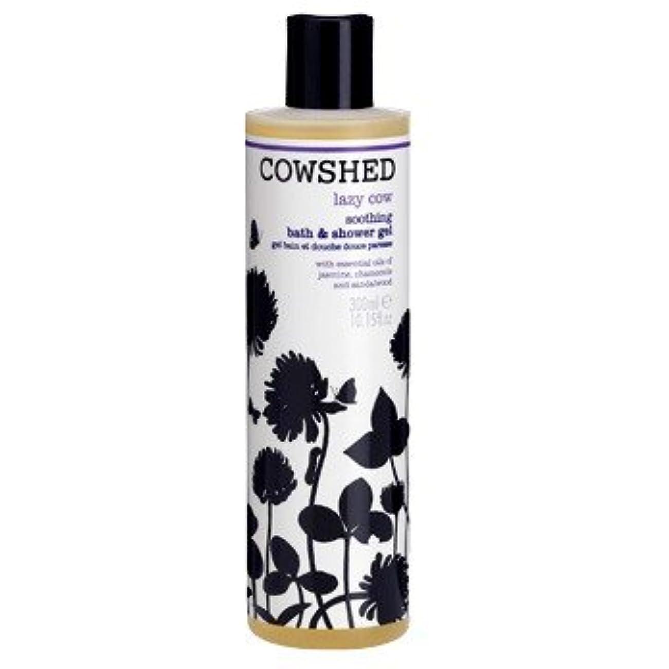 から反応する仲人牛舎怠惰な牛心地よいバス&シャワージェル300ミリリットル (Cowshed) (x6) - Cowshed Lazy Cow Soothing Bath & Shower Gel 300ml (Pack of 6) [並行輸入品]