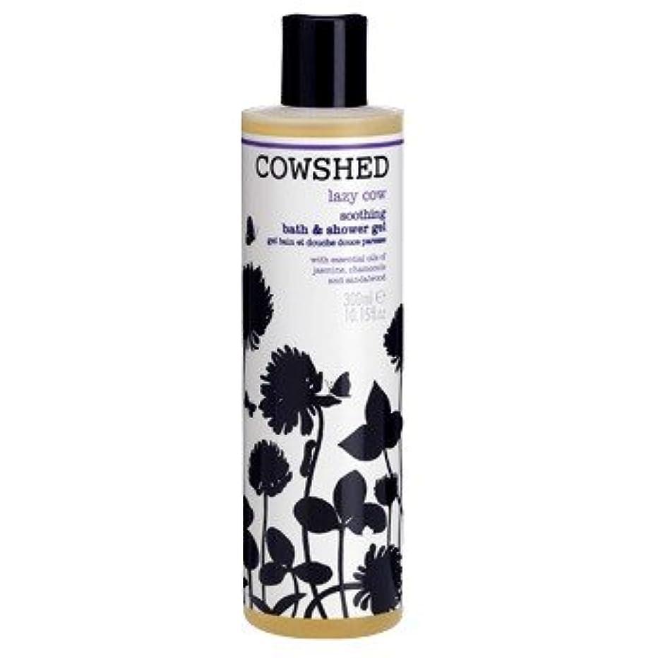 人類男やもめスポンジ牛舎怠惰な牛心地よいバス&シャワージェル300ミリリットル (Cowshed) - Cowshed Lazy Cow Soothing Bath & Shower Gel 300ml [並行輸入品]