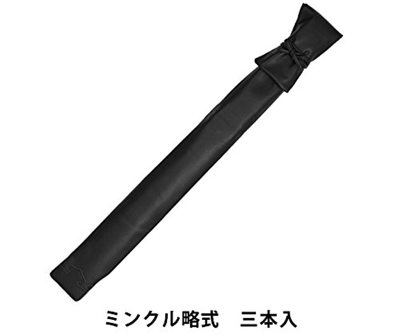 電子いちゃつく冗談で【剣道竹刀袋】 ミンクル略式 三本入