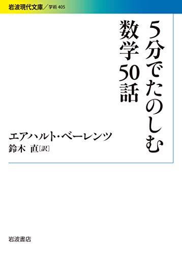 5分でたのしむ数学50話 (岩波現代文庫)