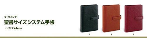 レイメイ藤井システム手帳ダヴィンチスタンダード聖書ブラックDB3005B