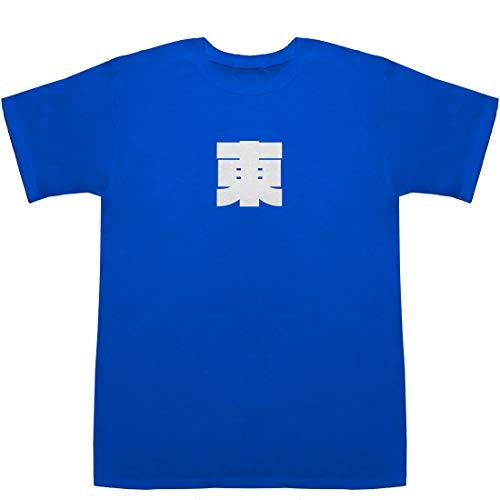 東 Higashi T-shirts ブルー XS【え 東区】【e+ 東山奈央】