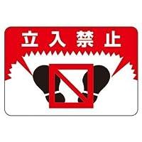 路面標識 立入禁止 路面-7【代引不可】