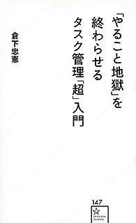 「やること地獄」を終わらせるタスク管理「超」入門 (星海社新書)