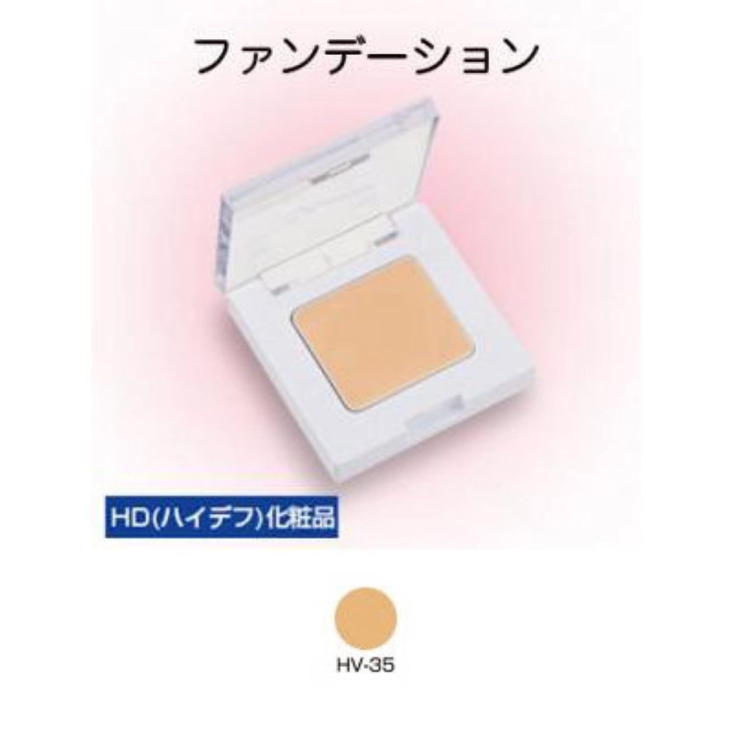 子孫アラブシャレナ カバーファンデーション ミニ HV-35 【三善】