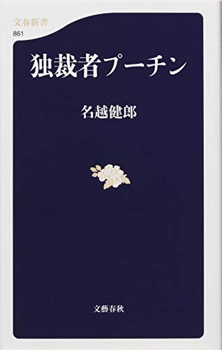 独裁者プーチン (文春新書 861)