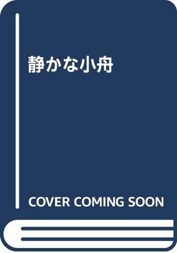 静かな小舟 (パスカル・キニャール・コレクション)