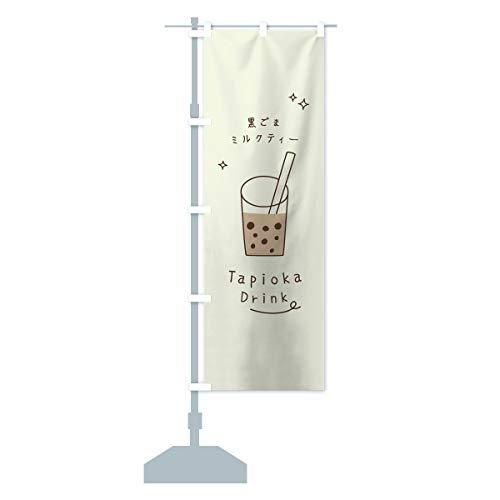 黒ごまミルクティータピオカドリンク のぼり旗 サイズ選べます(ハーフ30x90cm 左チチ)