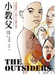 The Outsidersの詳細を見る