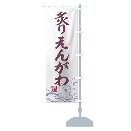 炙りえんがわ のぼり旗 サイズ選べます(ショート60x150cm 右チチ)