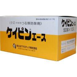 ケイピンエース 50本入×10入り/箱 除草剤(クズ防除剤)