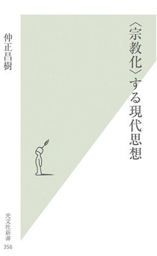 〈宗教化〉する現代思想 (光文社新書)の詳細を見る
