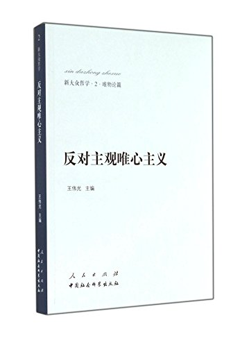 The new public philosophy. 2. Materialism articles: opposition subjective idealism(Chinese Edition)