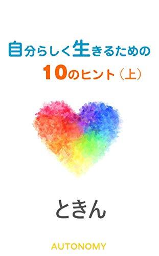 自分らしく生きる10のヒント 上 (ときん文庫)