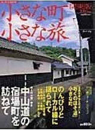 小さな町小さな旅 (2006年度版関東版) (Jガイドマガジン)