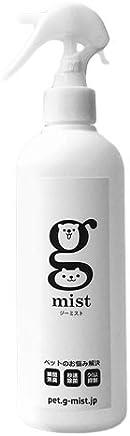 新ボトルでお買い得!ペットの感染症対策や除菌 消臭 G-MIST ジーミスト 300ml