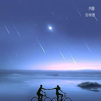 Start Dating (Original Drama Soundtrack, Pt. 5)