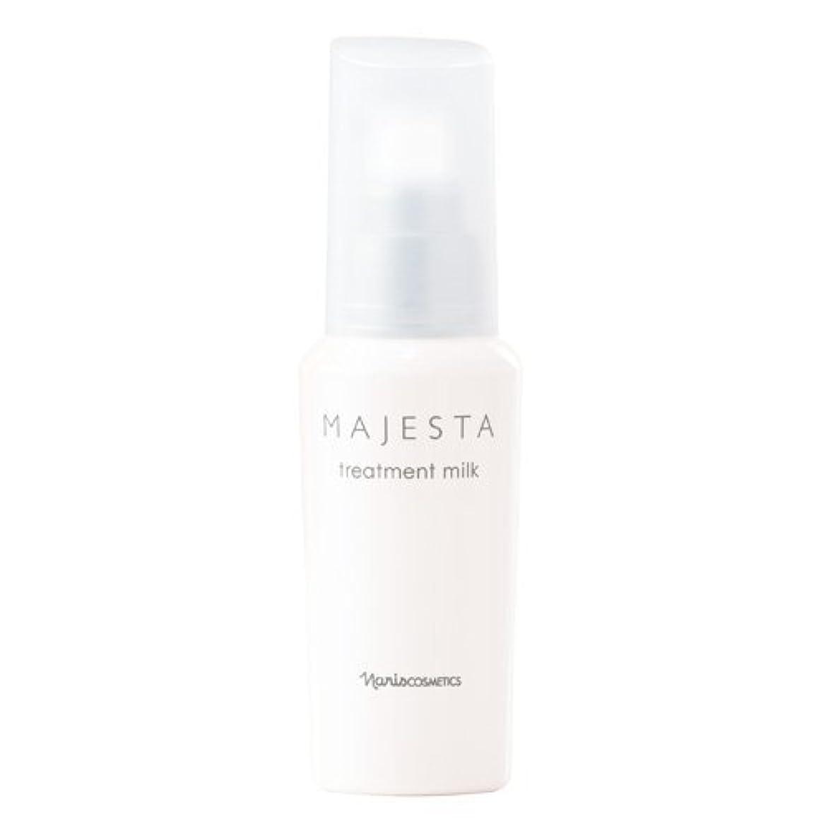 再編成する扱いやすいマティスナリス化粧品 マジェスタ トリートメントミルク(美容 乳液)80mL