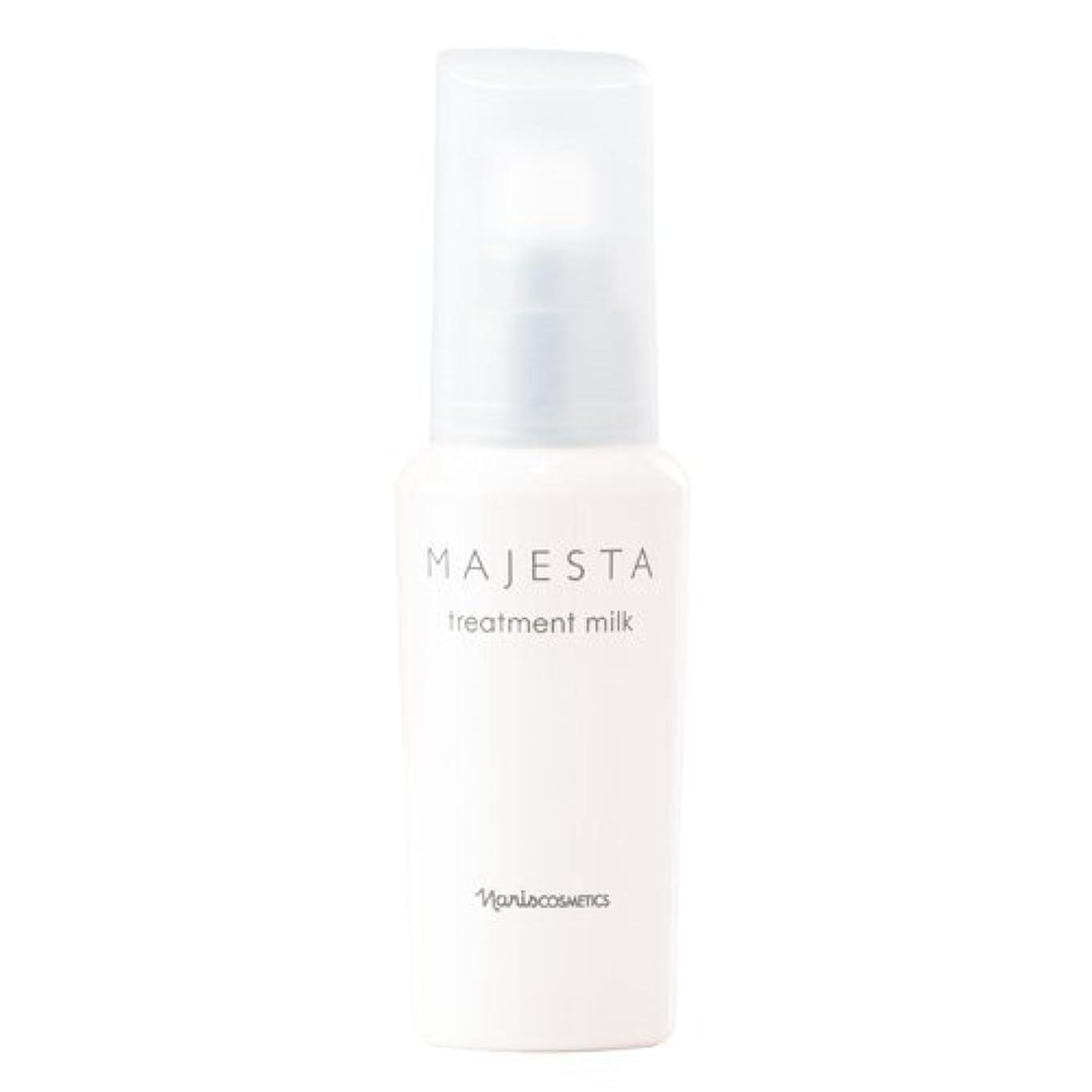 アルネバーガー拍手するナリス化粧品 マジェスタ トリートメントミルク(美容 乳液)80mL