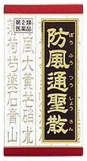【第2類医薬品】「クラシエ」漢方防風通聖散料エキスFC錠 360錠 ×2