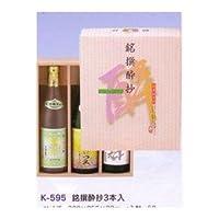 【K-595】 4合 銘撰酔抄 3本用 50セット