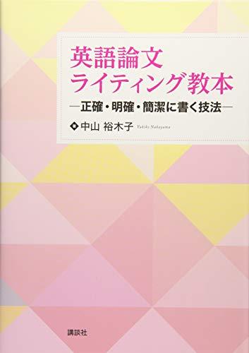 英語論文ライティング教本 ―正確・明確・簡潔に書く技法― (KS語学専門書)