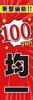 のぼり旗販売 送料無料(H135100円均一)