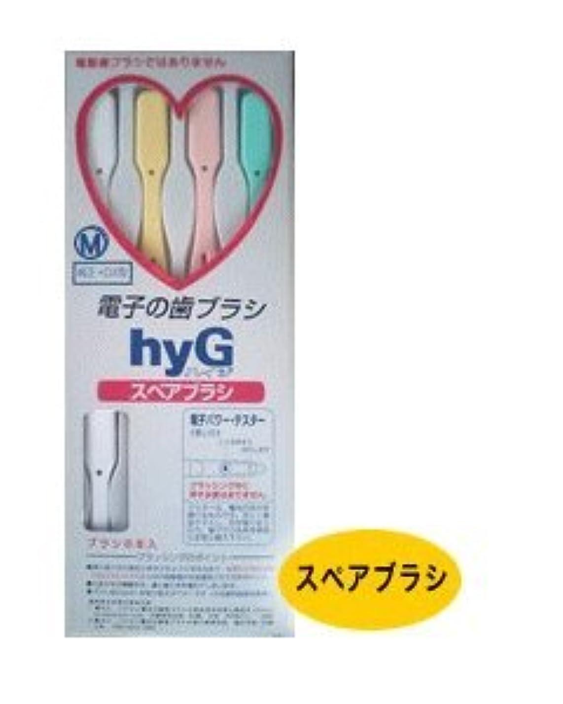 つかむうねる個人電子の歯ブラシ ハイジ(hyG) スペアブラシ M(ミディアム) 【純正?DX型】