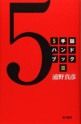 5手詰ハンドブック〈3〉