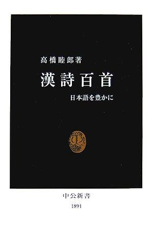 漢詩百首―日本語を豊かに (中公新書)