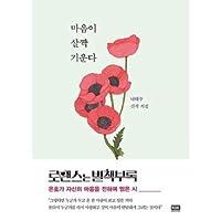 韓国書籍 ドラマ'ロマンスは別冊付録'でイ・ジョンソクが読んだ詩が収録された、ナ・テジュ詩人の詩集 「心がそっと傾く」