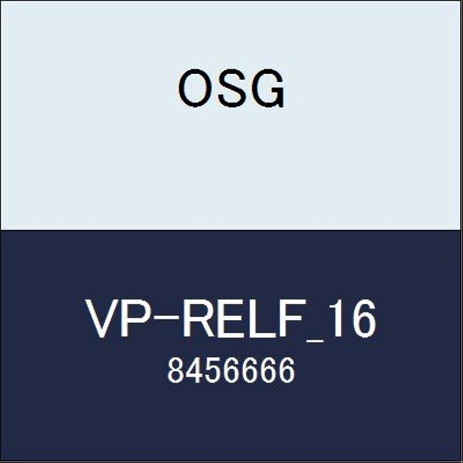 リズム読書パトワOSG エンドミル VP-RELF_16 商品番号 8456666
