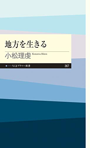 地方を生きる (ちくまプリマー新書)