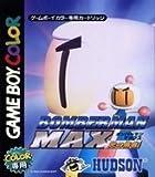 Bomberman Max: Blue Champion