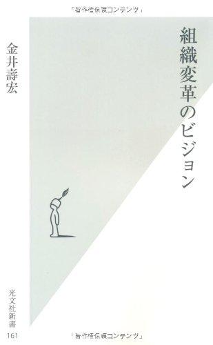 組織変革のビジョン (光文社新書)